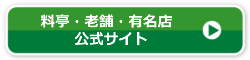 大丸東京のおせち