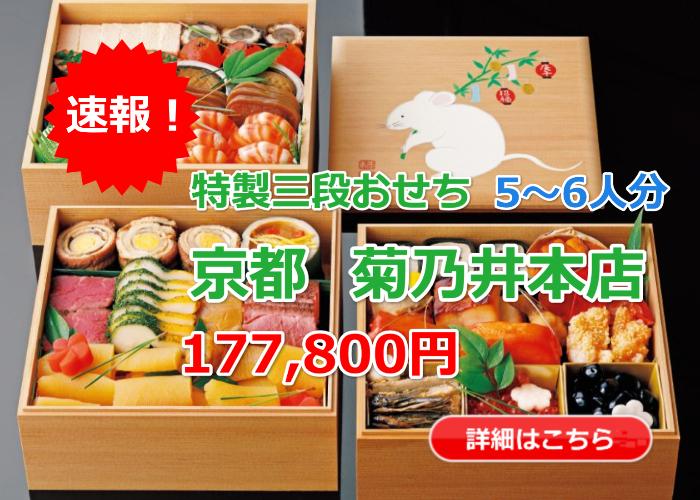 菊乃井本店のおせち