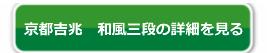 京都吉兆 おせち