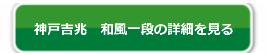 神戸吉兆 和風一段