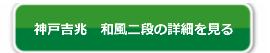 神戸吉兆 和風二段
