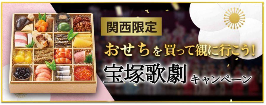 セブンイレブン宝塚歌劇キャンペーン