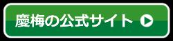 慶梅の公式サイト