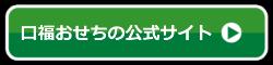 大原千鶴のおせち