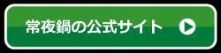 大原千鶴の常夜鍋