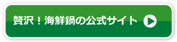 本田大助の海鮮鍋