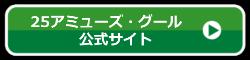 田崎真也のおせち