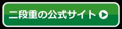 二段重の公式サイト