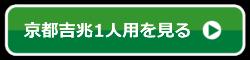 京都吉兆のおせち