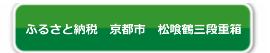京都市 松喰鶴三段重箱