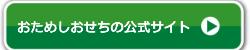 おためしおせちの公式サイト