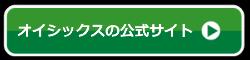 オイシックスの公式サイト