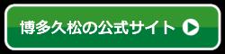 博多久松の公式サイト