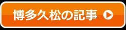博多久松の記事