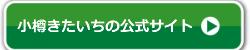 小樽きたいちの公式サイト