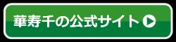 華寿線の公式サイト