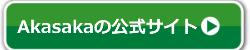 博多久松 Akasaka