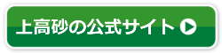 上高砂の公式サイト