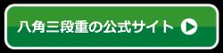 八角三段重の公式サイト