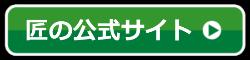 匠の公式サイト
