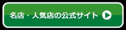 名店人気店の公式サイト