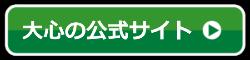 大心の公式サイト