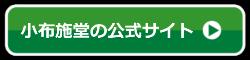 小布施堂の公式サイト