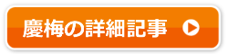 慶梅の詳細記事
