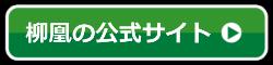 柳凰の公式サイト