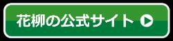 花柳の公式サイト