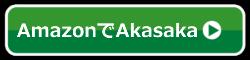 AmazonでAkasaka