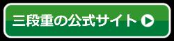 三段重の公式サイト