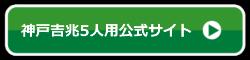 神戸吉兆のおせち