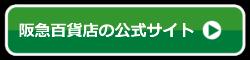 阪急百貨店のおせち