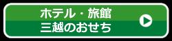 日本橋三越本店のおせち