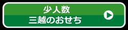 三越日本橋本店のおせち